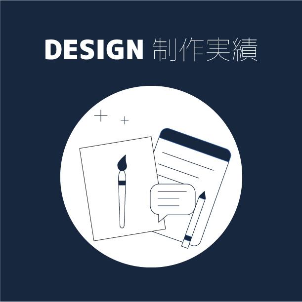 デザイン制作実績