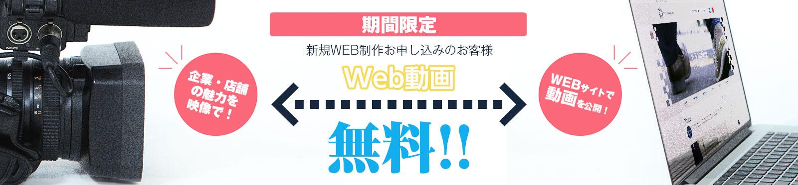 動画・ウェブ制作特典