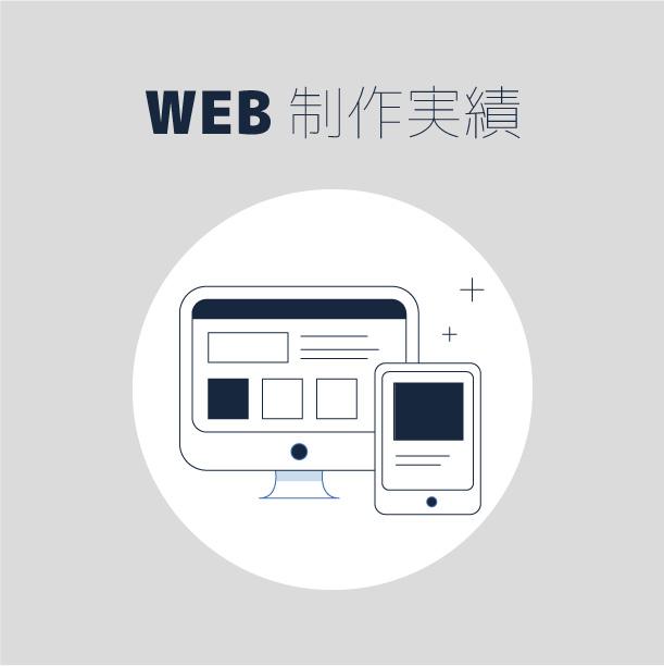 WEB制作実績