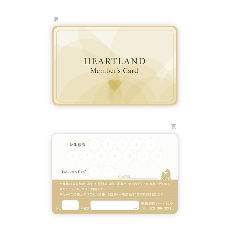ハートランドポイントカード